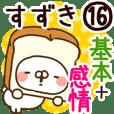 【すずき/鈴木】専用16