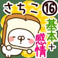 【さちこ】専用16