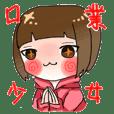 WARUIKUCHI GIRL