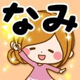 ♥なみ専用スタンプ♥