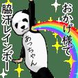 【あっちゃん】がパンダに着替えたら.2
