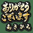 金の敬語 for「あきひろ」