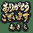 金の敬語 for「あきら」