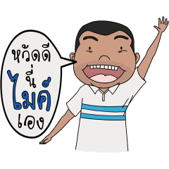 Hi My Name Mike Line Stickers Line Store