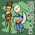 美唄市マミィちゃん&ヤキトリ男 第2弾