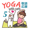 YOGA with cats 5