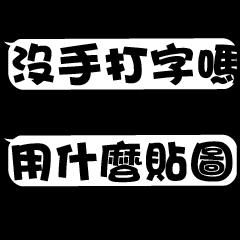 文字動態Vol.10 白爛語錄篇5