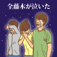 Fujiki's argument