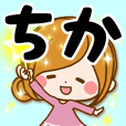 Sticker for exclusive use of Chika 4