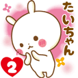 Sticker to send feelings to Tai-chan2