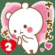 Sticker to send feelings to Saachan2