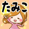 Sticker for exclusive use of Tamiko 4