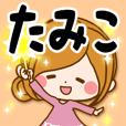 ♥たみこ専用スタンプ♥
