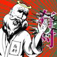 有村の神対応!!!