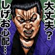 Shigeo dedicated kowamote sticker