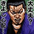 Kiyoshi dedicated kowamote sticker