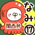 【なみ】専用17<関西弁>
