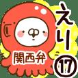 【えり】専用17<関西弁>