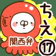 【ちえ】専用17<関西弁>