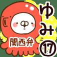 【ゆみ】専用17<関西弁>