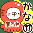 【かな】専用17<関西弁>