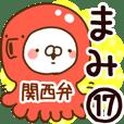 【まみ】専用17<関西弁>
