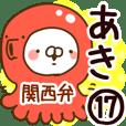 【あき】専用17<関西弁>