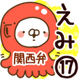 【えみ】専用17<関西弁>