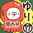 【ゆり】専用17<関西弁>
