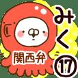 【みく】専用17<関西弁>