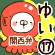 【ゆい】専用17<関西弁>