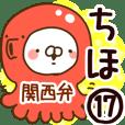 【ちほ】専用17<関西弁>