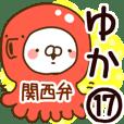 【ゆか】専用17<関西弁>