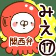 【みえ】専用17<関西弁>