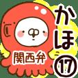 【かほ】専用17<関西弁>