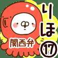 【りほ】専用17<関西弁>
