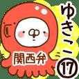 【ゆきこ】専用17<関西弁>