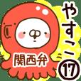 【やすこ】専用17<関西弁>