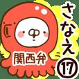 【さなえ】専用17<関西弁>