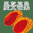 天天台灣水果Stamp 第二弾