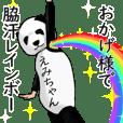 【えみちゃん】がパンダに着替えたら.2
