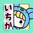 Ichika project