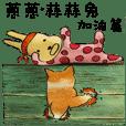 Lovely Rabbits-Onion and Garlic-GogoGo!
