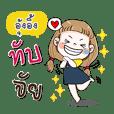 My name is Ing (Narak Kuan Kuan 1)