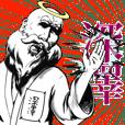 深澤の神対応!!!