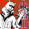 小宮山の神対応!!!