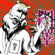 相澤の神対応!!!