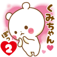 Sticker to send feelings to Kumi-chan2