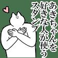 あきちゃんに送るスタンプ3【愛】