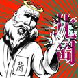 北岡の神対応!!!